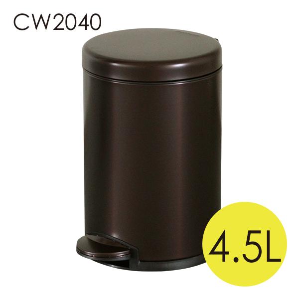 【売切れ御免】【送料無料】Simplehuman ゴミ箱 ラウンドステップカン ダークブロンズ 4.5L CW2040