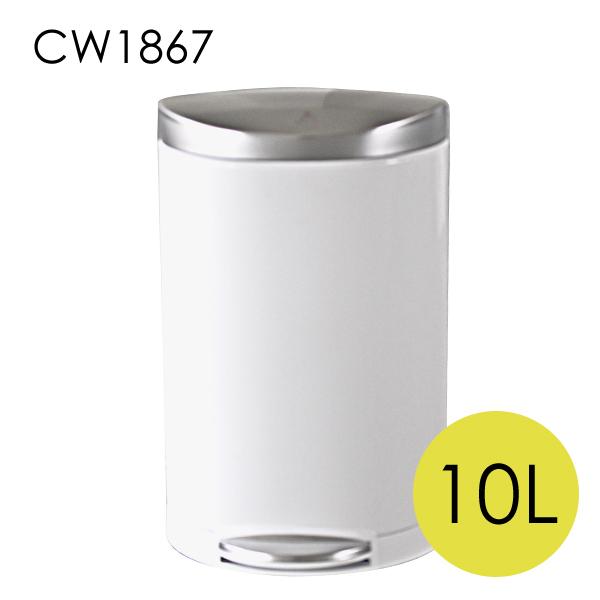Simplehuman ゴミ箱 セミラウンドステップカン ホワイト 10L CW1867