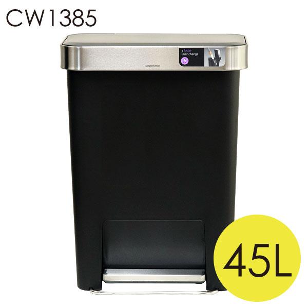 Simplehuman ゴミ箱 レクタンギュラーステップカン ポケット付 プラ 45L ブラック CW1385