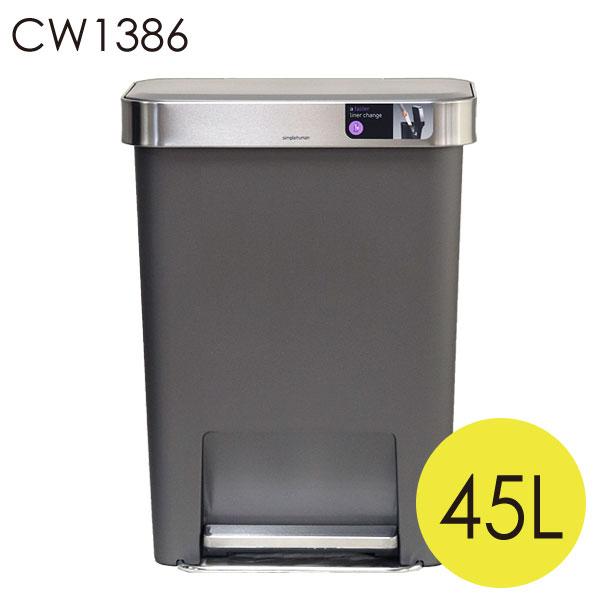 Simplehuman ゴミ箱 レクタンギュラーステップカン ポケット付 プラ 45L グレー CW1386