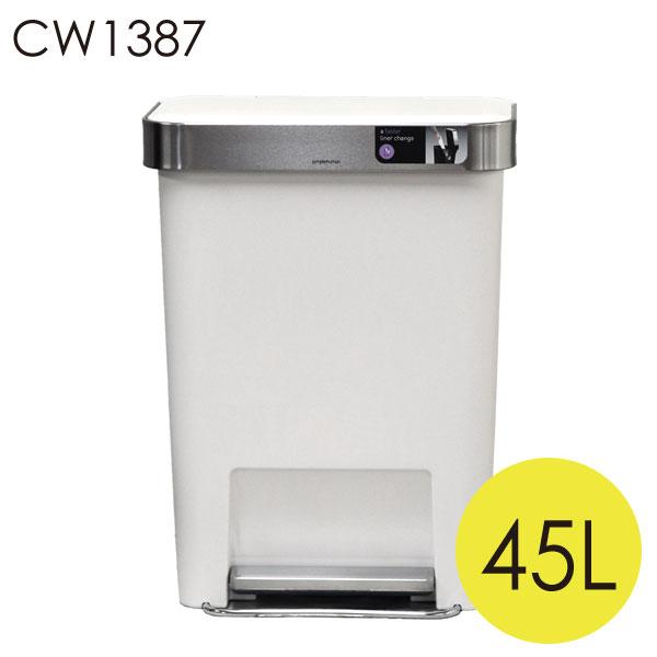 Simplehuman ゴミ箱 レクタンギュラーステップカン ポケット付 プラ 45L ホワイト CW1387