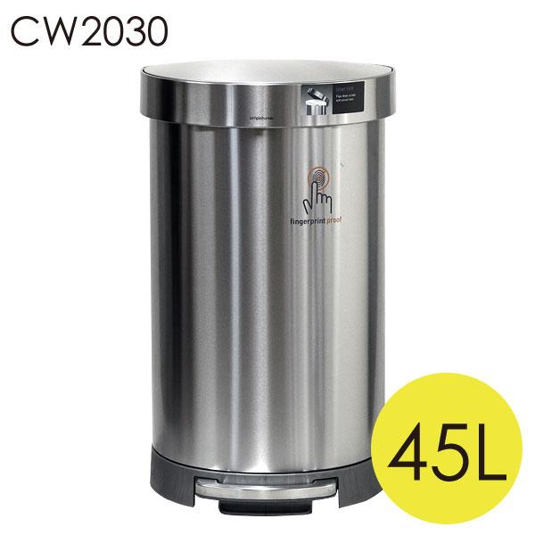 Simplehuman ゴミ箱 セミラウンドステップカン 45L CW2030