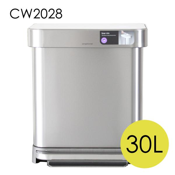 Simplehuman ゴミ箱 レクタンギュラーステップカン ポケット付 30L CW2028