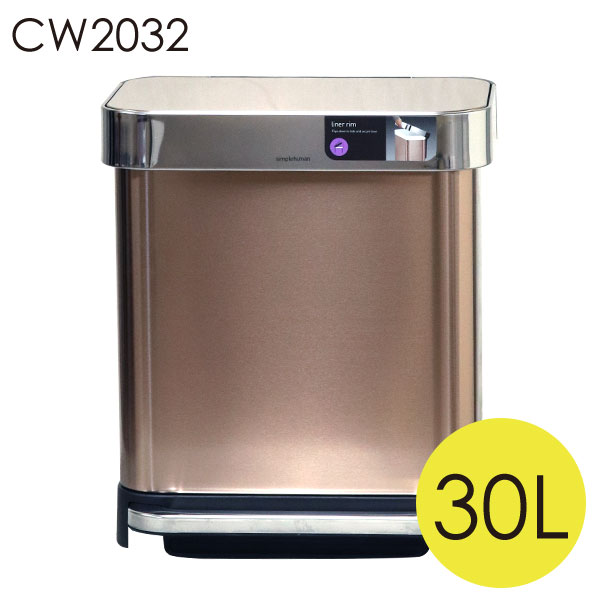 Simplehuman ゴミ箱 レクタンギュラーステップカン ポケット付 30L ローズ CW2032