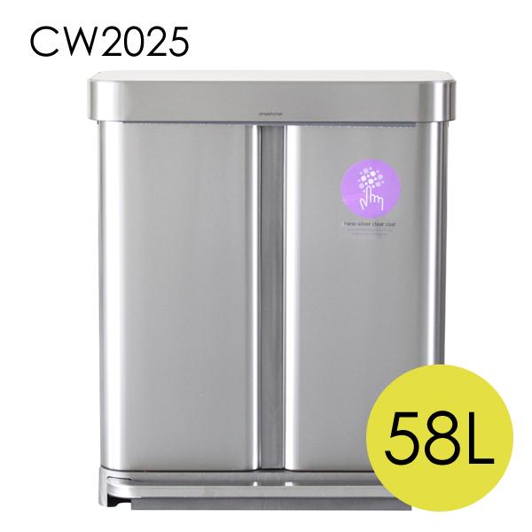 Simplehuman ゴミ箱 レクタンギュラーステップカン 仕切 ポケット付 58L CW2025【他商品と同時購入不可】