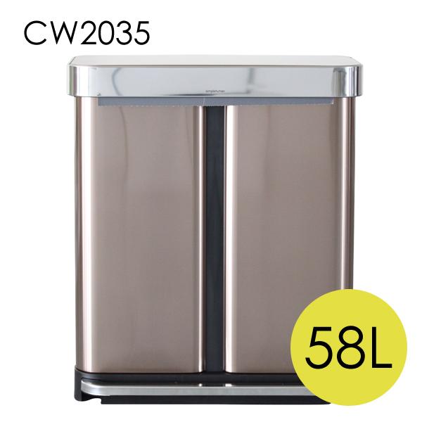 Simplehuman ゴミ箱 レクタンギュラーステップカン 仕切 ポケット付 58L ローズ CW2035【他商品と同時購入不可】