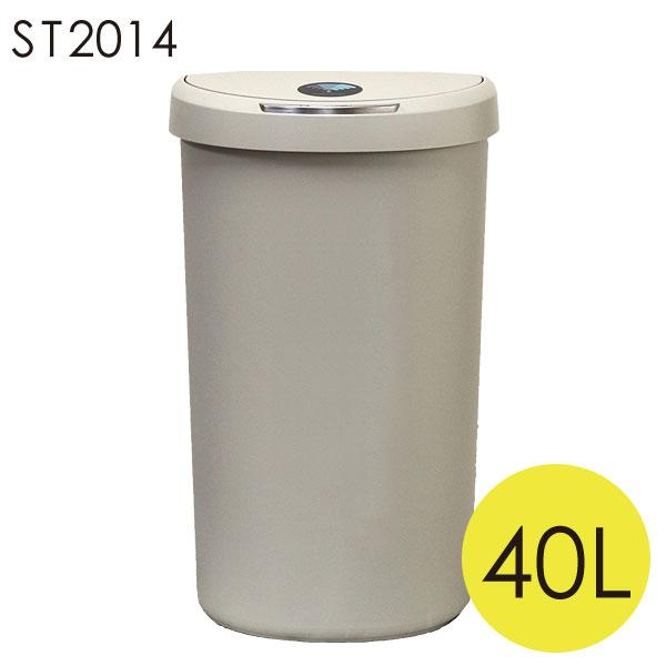 【売切れ御免】Simplehuman ゴミ箱 セミラウンドセンサーカン ストーン プラ 40L ST2014