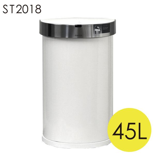 Simplehuman ゴミ箱 セミラウンドセンサーカン ポケット付 45L ホワイト ST2018