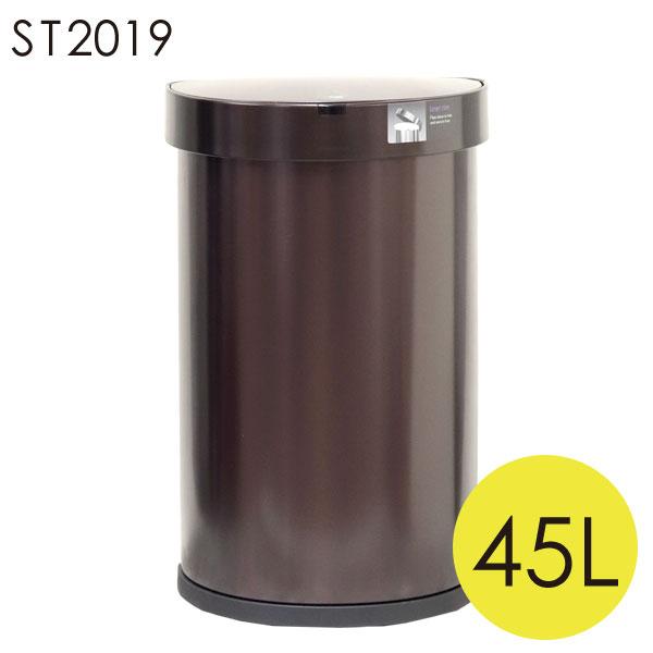 【売切れ御免】Simplehuman ゴミ箱 セミラウンドセンサーカン ポケット付 45L ダークブロンズ ST2019