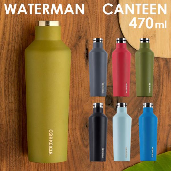 【送料無料】CORKCICLE 水筒 Waterman ウォーターマン キャンティーン 470ml マットブラック 2016WB【他商品と同時購入不可】