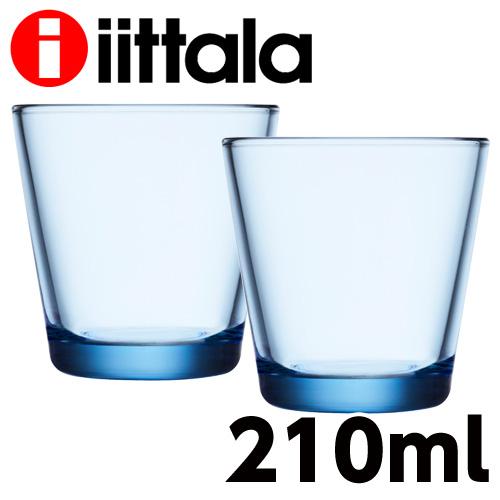 iittala イッタラ Kartio カルティオ タンブラー 210ml アクア 2個セット