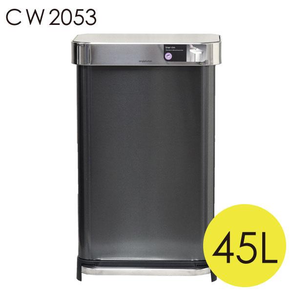 Simplehuman ゴミ箱 レクタンギュラーステップカン ポケット付 45L ブラック CW2053