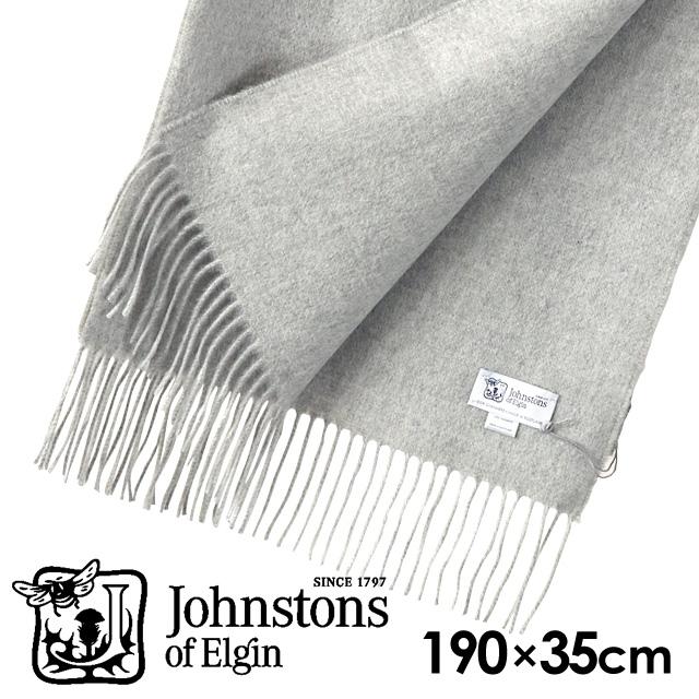 JOHNSTONS カシミアマフラー 無地 シルバー 190×35cm