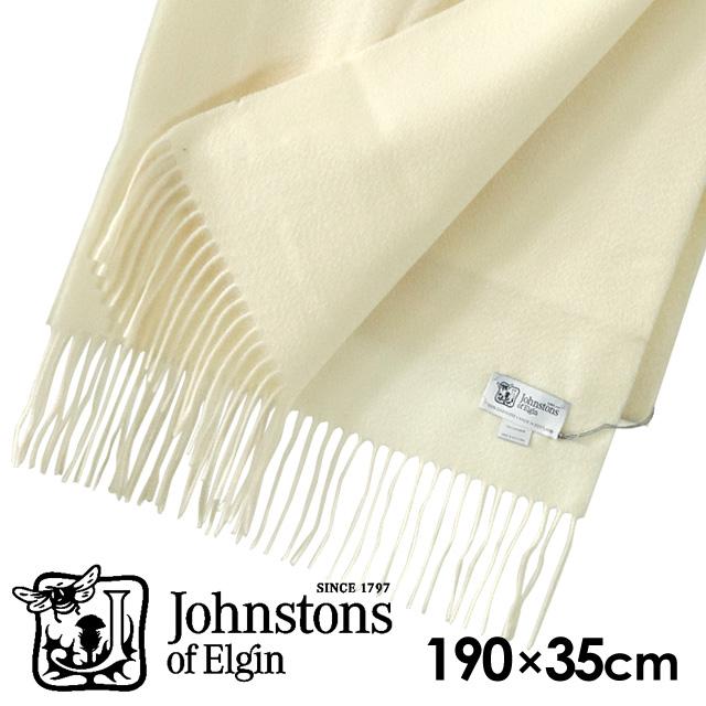 JOHNSTONS カシミアマフラー 無地 ホワイト 190×35cm