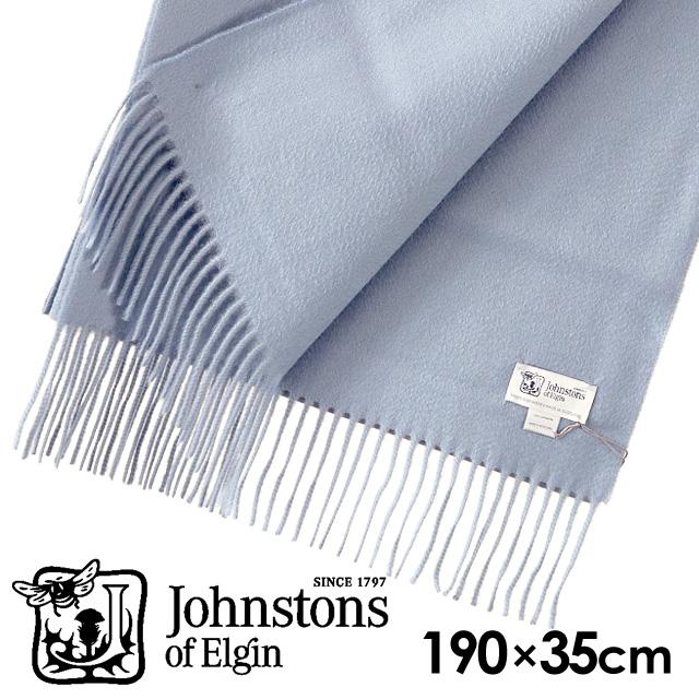 JOHNSTONS カシミアマフラー 無地 ライトブルー 190×35cm