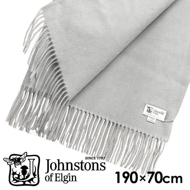 JOHNSTONS カシミアストール 無地 ライトフラットグレー 190×70cm