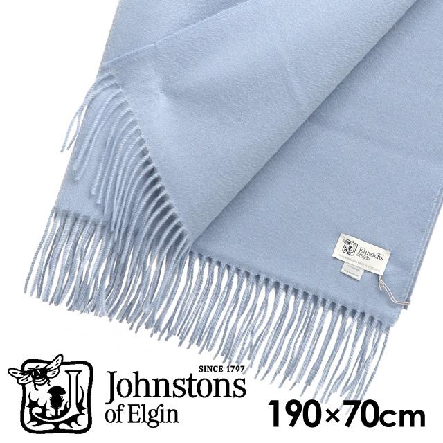 JOHNSTONS カシミアストール 無地 ライトブルー 190×70cm