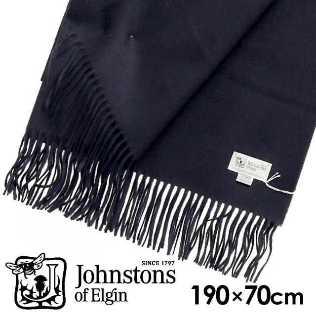 JOHNSTONS カシミアストール 無地 ダークネイビー 190×70cm
