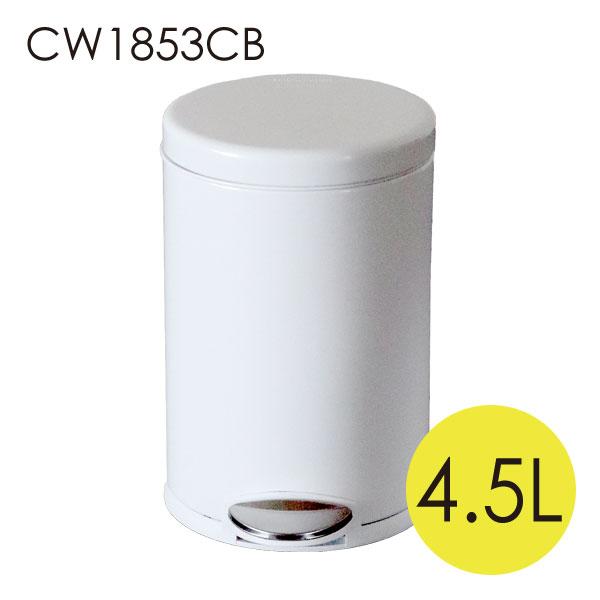 【送料無料】Simplehuman ゴミ箱 ラウンドステップカン ホワイト 4.5L CW1853CB【他商品と同時購入不可】