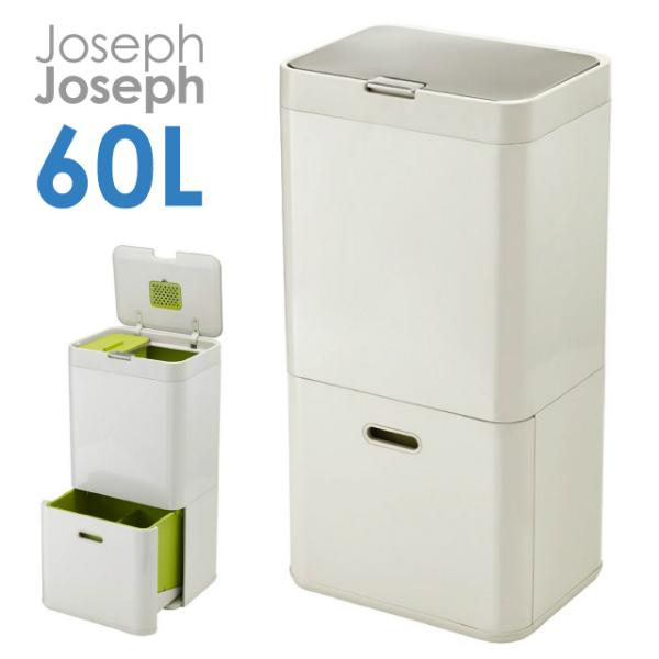 ジョセフジョセフ トーテム 60L(36L+24L) ストーン Totem 30001【他商品と同時購入不可】