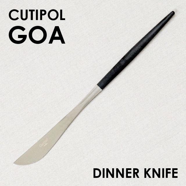 Cutipol クチポール GOA Black ゴア ブラック ディナーナイフ