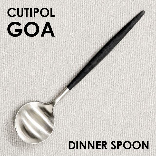 Cutipol クチポール GOA Black ゴア ブラック Dinner spoon/Table spoon ディナースプーン/テーブルスプーン