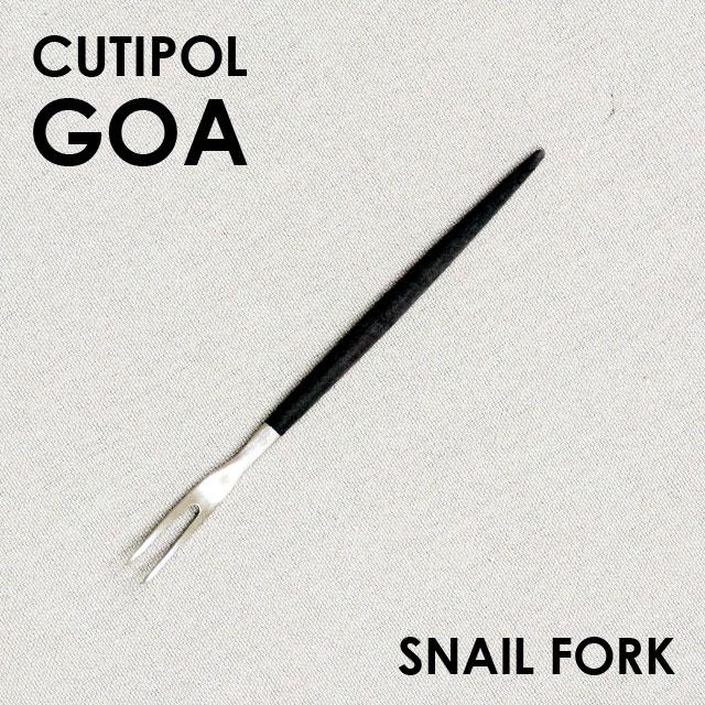 Cutipol クチポール GOA Black ゴア ブラック フルーツフォーク/スネイルフォーク