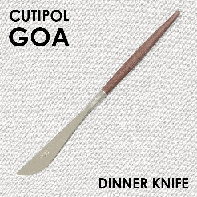 Cutipol クチポール GOA Brown ゴア ブラウン ディナーナイフ