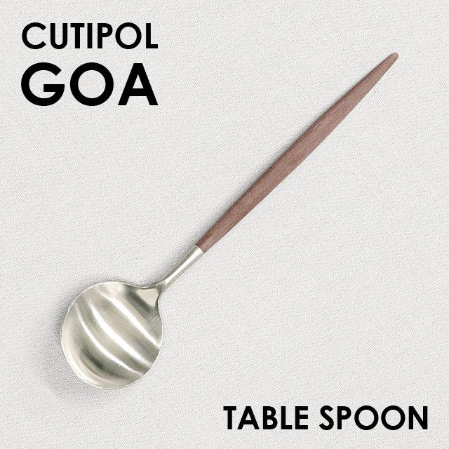Cutipol クチポール GOA Brown ゴア ブラウン ディナースプーン/テーブルスプーン