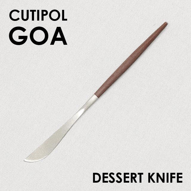 Cutipol クチポール GOA Brown ゴア ブラウン デザートナイフ