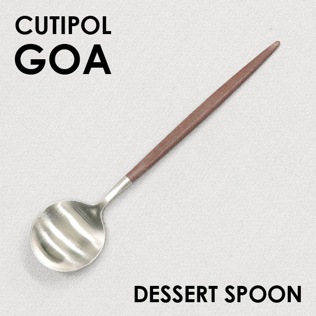 Cutipol クチポール GOA Brown ゴア ブラウン デザートスプーン