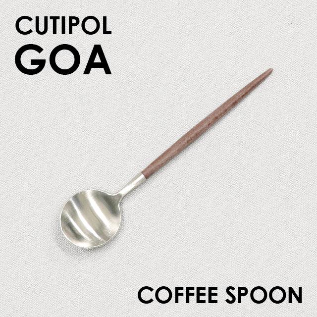 Cutipol クチポール GOA Brown ゴア ブラウン ティースプーン/コーヒースプーン