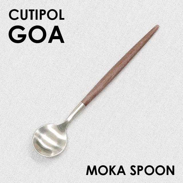 Cutipol クチポール GOA Brown ゴア ブラウン モカスプーン/エスプレッソスプーン