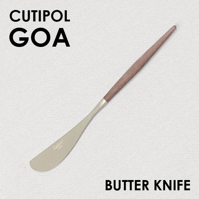 Cutipol クチポール GOA Brown ゴア ブラウン バターナイフ