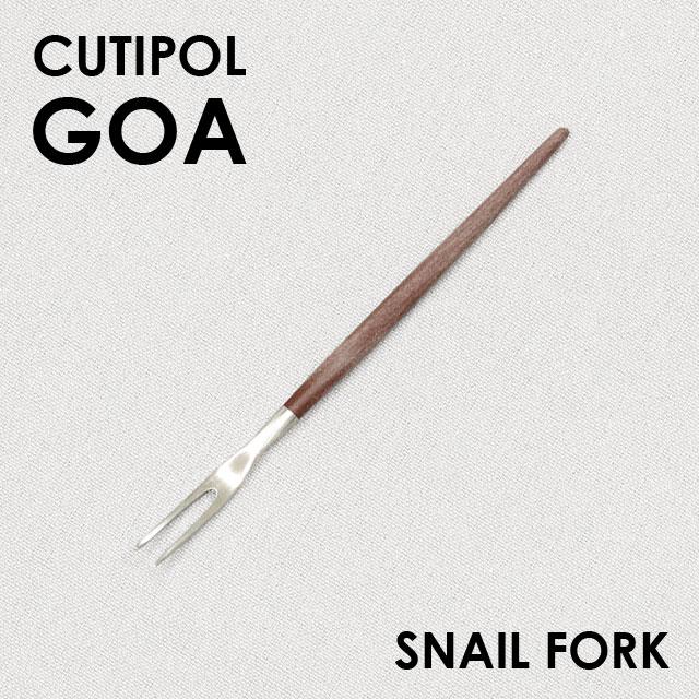 Cutipol クチポール GOA Brown ゴア ブラウン フルーツフォーク/スネイルフォーク