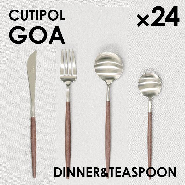 Cutipol クチポール GOA Brown ゴア ブラウン 24本セット