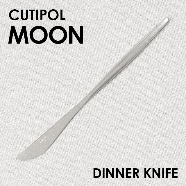 Cutipol クチポール MOON Matte ムーン マット ディナーナイフ