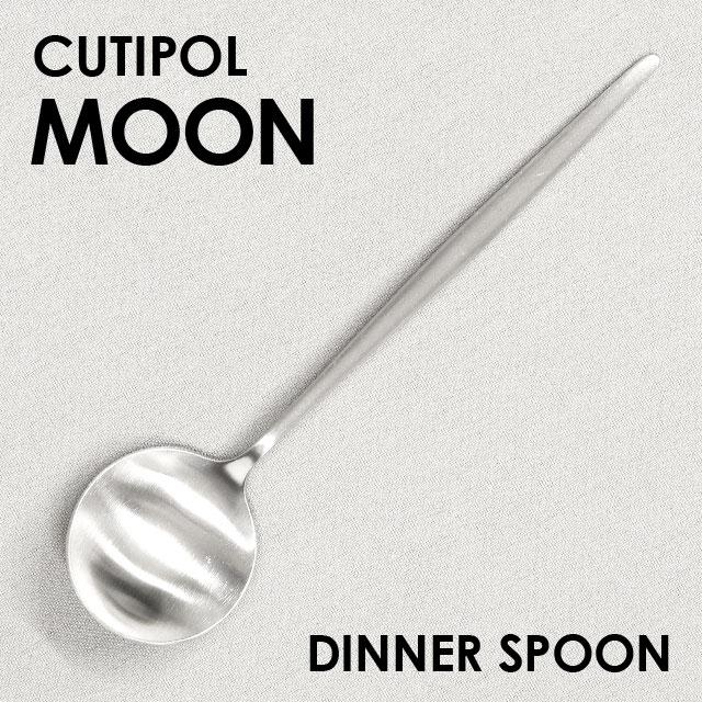 Cutipol クチポール MOON Matte ムーン マット ディナースプーン/テーブルスプーン