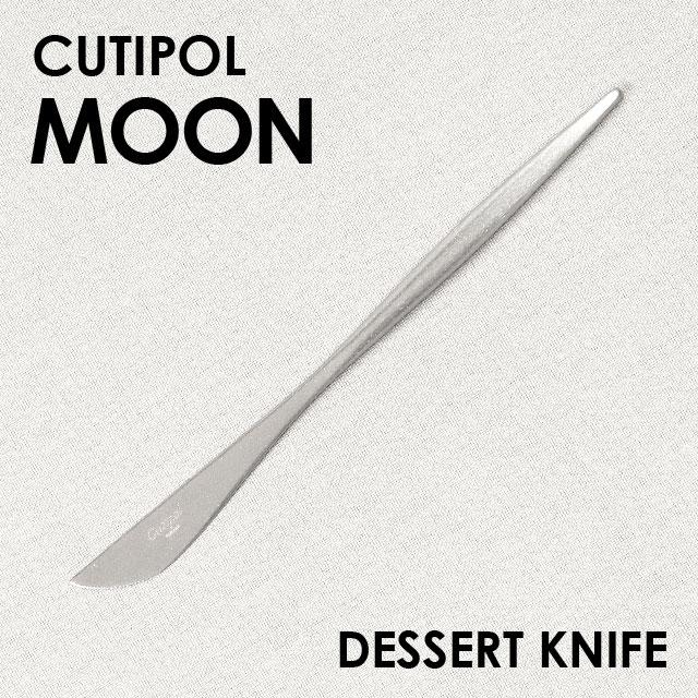 Cutipol クチポール MOON Matte ムーン マット デザートナイフ