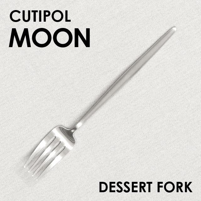 Cutipol クチポール MOON Matte ムーン マット デザートフォーク