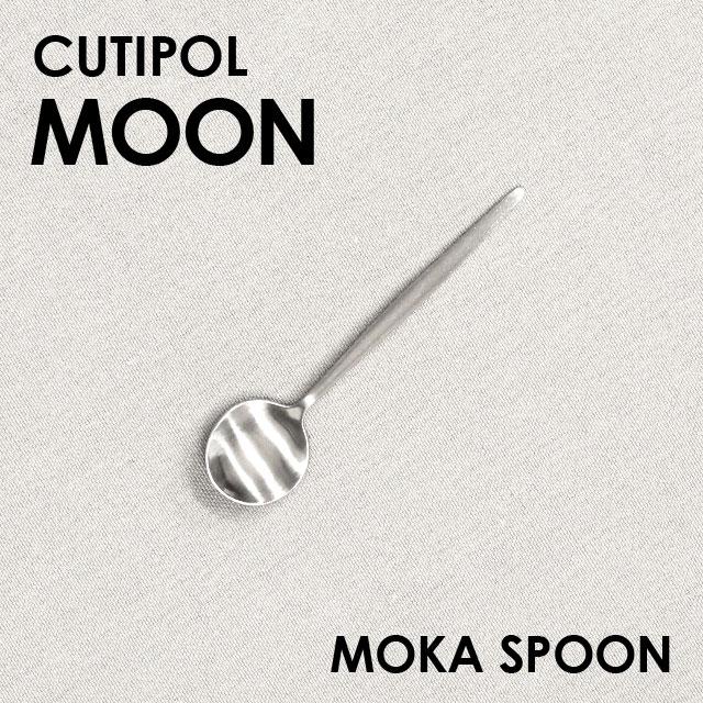 Cutipol クチポール MOON Matte ムーン マット モカスプーン/エスプレッソスプーン