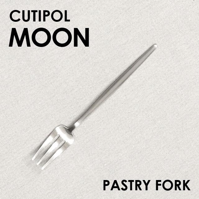 Cutipol クチポール MOON Matte ムーン マット Pastry fork ペストリーフォーク