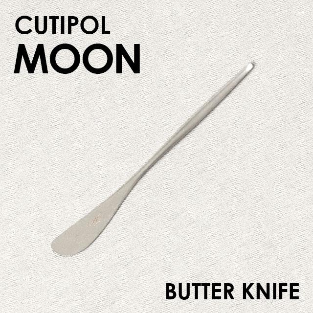 Cutipol クチポール MOON Matte ムーン マット Butter knife バターナイフ