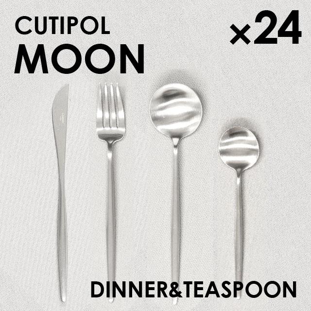 Cutipol クチポール MOON Matte ムーン マット 24本セット