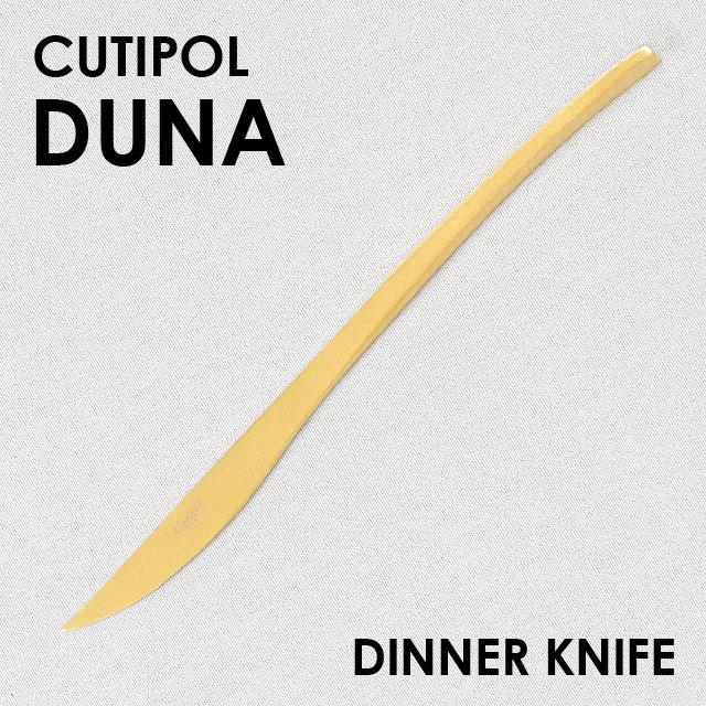 Cutipol クチポール DUNA Matte Gold デュナ マット ゴールド Dinner knife ディナーナイフ