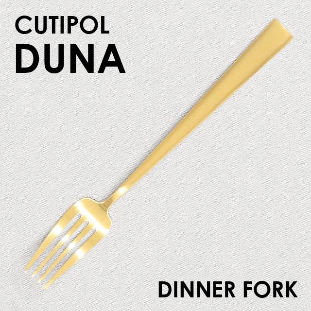 Cutipol クチポール DUNA Gold デュナ ゴールド ディナーフォーク