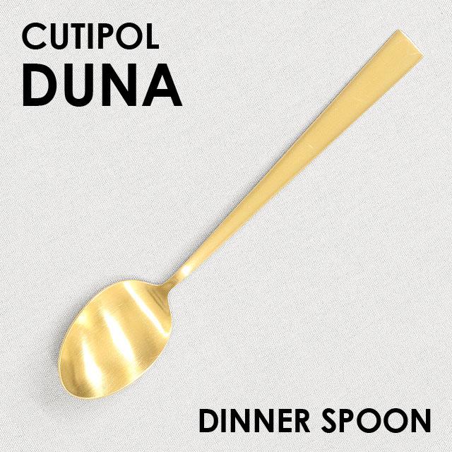 Cutipol クチポール DUNA Matte Gold デュナ マット ゴールド Dinner spoon/Table spoon ディナースプーン/テーブルスプーン