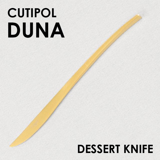 Cutipol クチポール DUNA Matte Gold デュナ マット ゴールド Dessert knife デザートナイフ