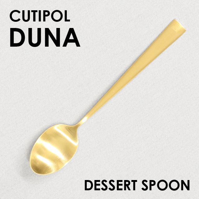 Cutipol クチポール DUNA Gold デュナ ゴールド デザートスプーン