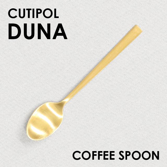 Cutipol クチポール DUNA Matte Gold デュナ マット ゴールド Tea spoon/Coffee spoon ティースプーン/コーヒースプーン
